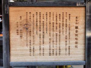 kannonin-yurai