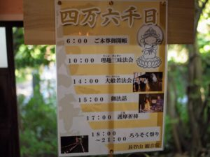 shiman-rokusennichi-chadule