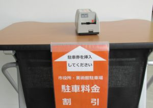 Parking ticket discount authentication machine