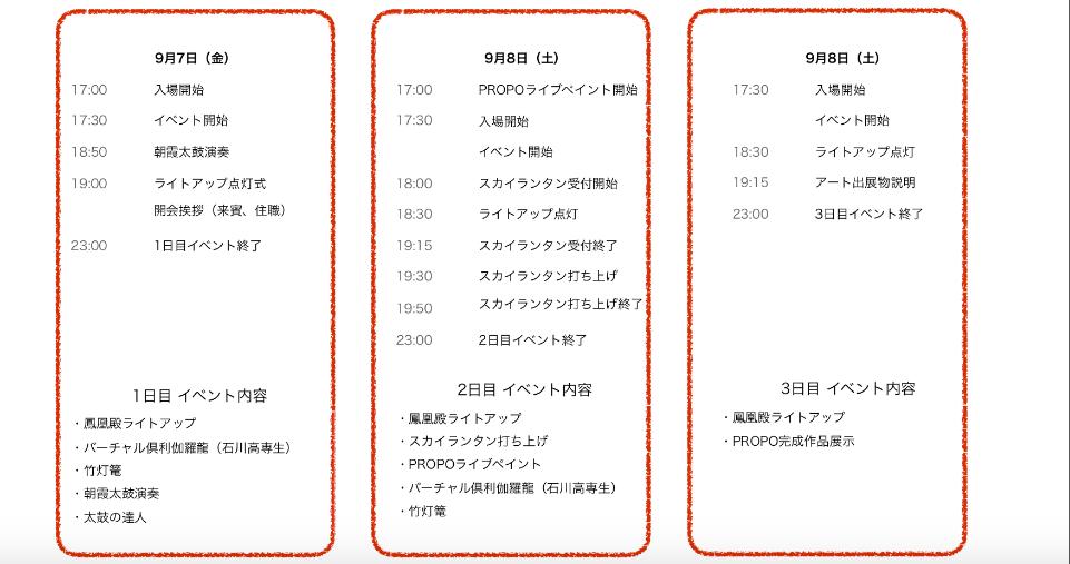 akareet-schedule