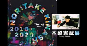Event Image :NORITAKE KINASHI 2018-2020