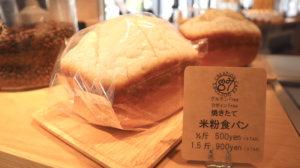 glutanfree-kazeinfree-bread-sqol-kanazawa