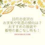 2018年10月の金沢の天気や気温の傾向は?おすすめの服装や着物の着こなし術も!