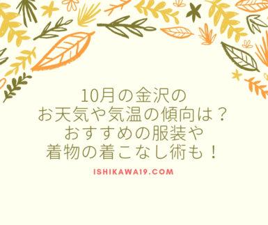 oct-kanazawa-weather_cloth