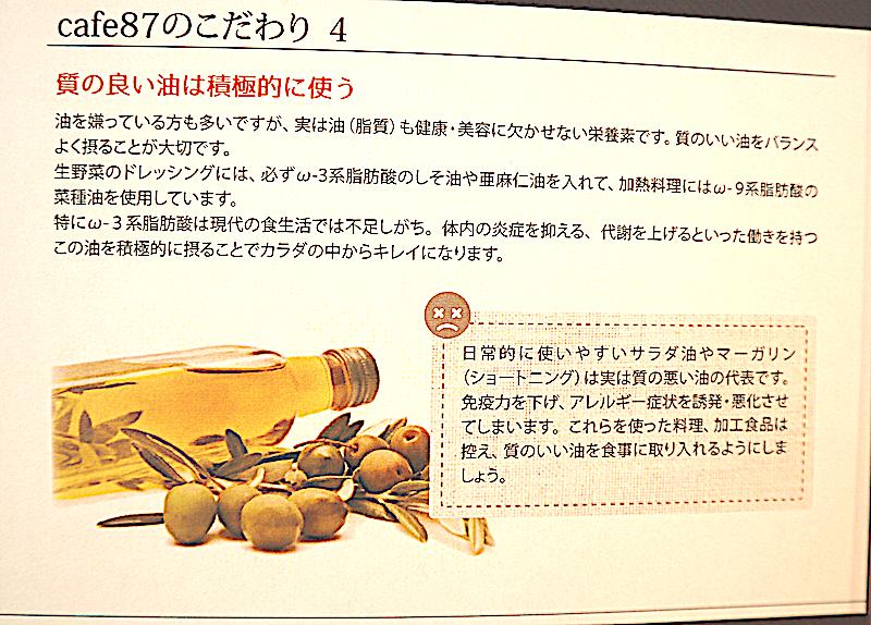 sqol-cafe-oil1-kodawari