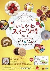 Ishikawa Sweets Fair