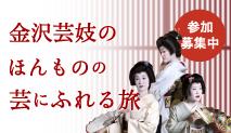 Kanazawa Geigi No Honmonono Tabi Ni Fureru Tabi