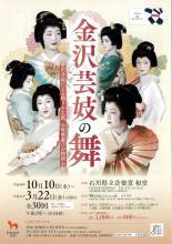 Kanazawa Geigi No Mai