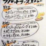 raclet menu -HARUTA,Kanazawa