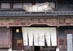KOTOBUKIYA -High-class Japanese restrant