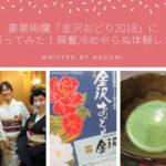 豪華絢爛「金沢おどり2018」行ってみた!興奮冷めやらぬ体験レポ