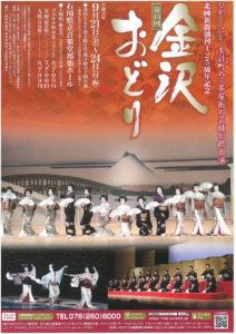 KANAZAWA ODORI -poster