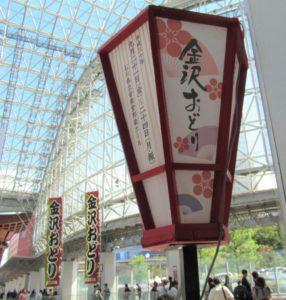 Kanazawa-station-bonbori-kanazawaodori