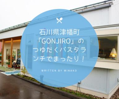 gonjiro-eycach-ishikawa19