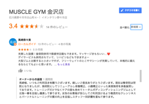 google-review2-muscle-gym