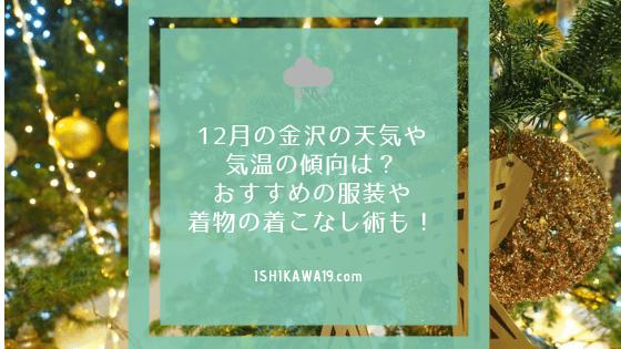 weather-dec-kanazawa