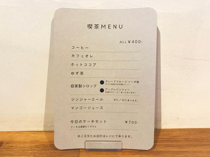 hohohoza-kanazawa-menu