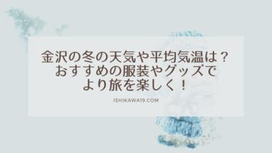 kanazawa-winter-weather
