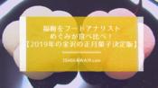 fukuume-kanazawa-2019
