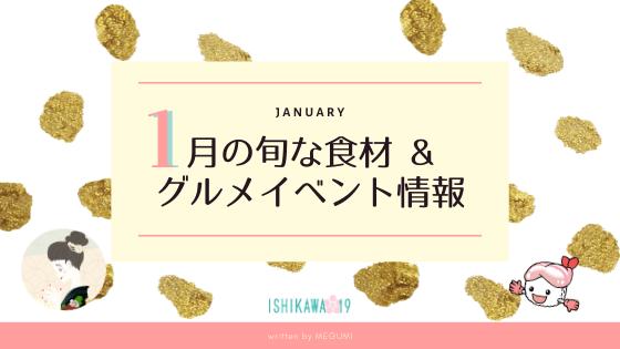 janurary-seasonable-foods-ishikawa-japan