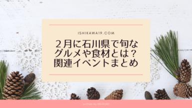 ishikawa-seasonable-feb