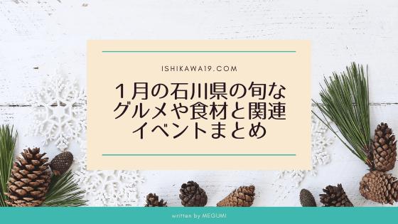 jan-seasonable-ishikawa