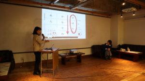 saharakana-ishikawa-writer-meeting