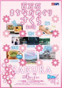 Hyakumangoku-Machinaka-meguri-SAKURA