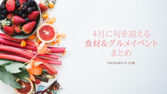 april-food-ishikawa-japan