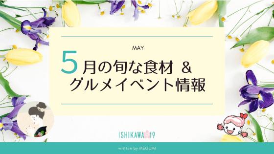 may-seasonal-food-events-ishikawa-japan