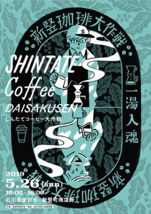 SHINTATE Coffee DAISAKUSEN