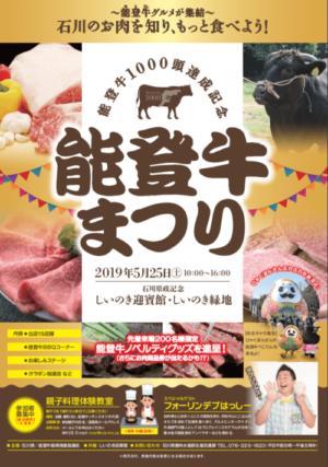 Noto , local beef Festival