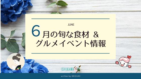 june-ishikawa-food-event