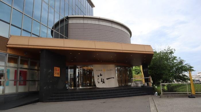 kanazawa-hakuichi-hakukoukan-entrance