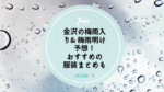 june-tsuyuiri-tsuyuake-kanazawa-weathr