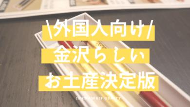 gift-kanazawa-foreigner