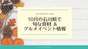 octover-foods-ishikawa