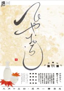 sake -HIYAOROSHI-