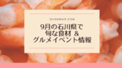sep-ishikawa-gurumet-foods-events-eyechatch