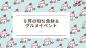 septemper-shokuzai-seasonable-ishikawaken-