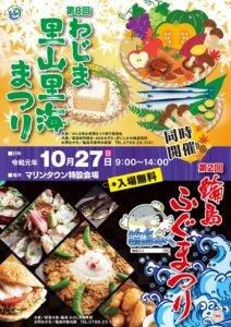 Wajima Fugu festival