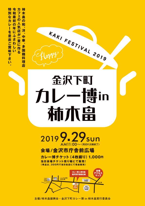 Kanazawa curry festival