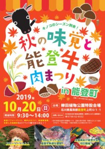 Noto beef festival