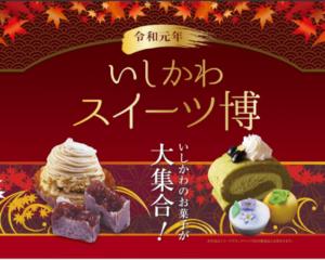 Ishikawa Sweets Festival
