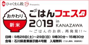 Rice Festival in KANAZAWA