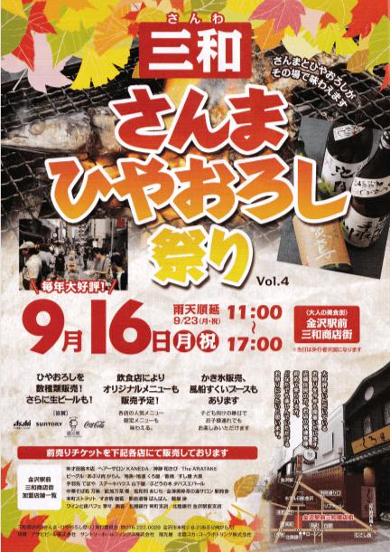 Snma & Sake Festival