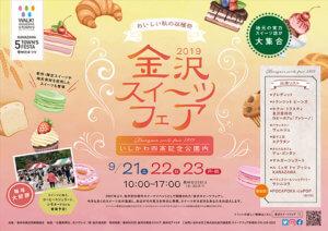 KANAZAWA sweets fair