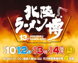 HOKURIKU Ramen festival