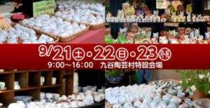 kutani-chawanfestival2019-autumn