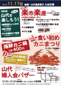 Crab festival at YAMASHIRO